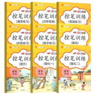 【618预售】汉之简练字控笔训练字帖描红