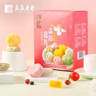 【真真老老旗舰店】冰皮月饼12枚礼盒装