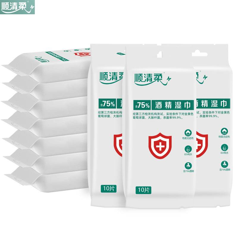 【独立单片装】顺清柔75度酒精湿巾独立装共100片杀菌消毒湿巾