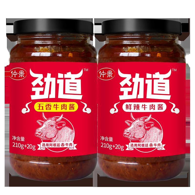 夹馍拌面条五香味鲜辣香菇拌饭酱
