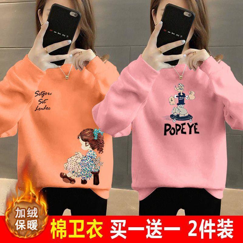 两件装加绒加厚长袖卫衣女新款秋季韩版宽松大码女装打底衫t恤