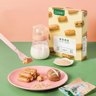 宝宝馋了儿童零食香菇素香肠送24月+婴儿幼儿食谱