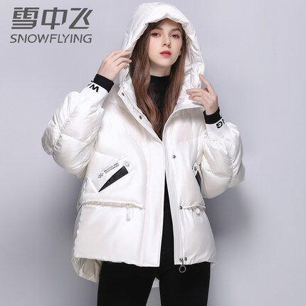 雪中飞轻薄短款羽绒服2020年新款女冬季外套女装秋冬百搭韩版宽松