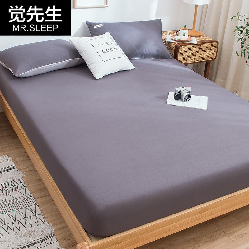 觉先生床笠单件固定防滑床罩床套席梦思防尘套床垫保护罩全包床单