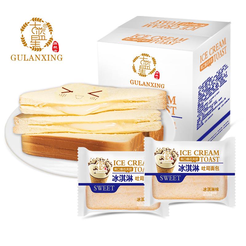 古蓝星爽口爆芯夹层冰淇淋吐司面包整箱代餐切片蛋糕早餐糕点800g