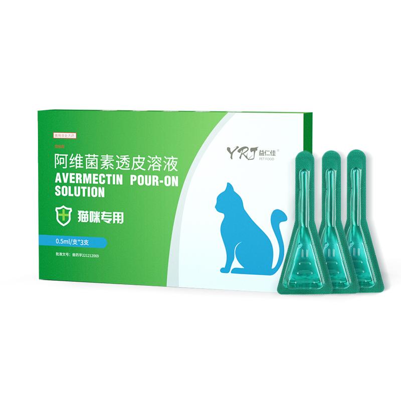 驱虫药猫专用猫咪体内外一体宠物体外体内幼猫去跳蚤虱子蜱虫滴剂