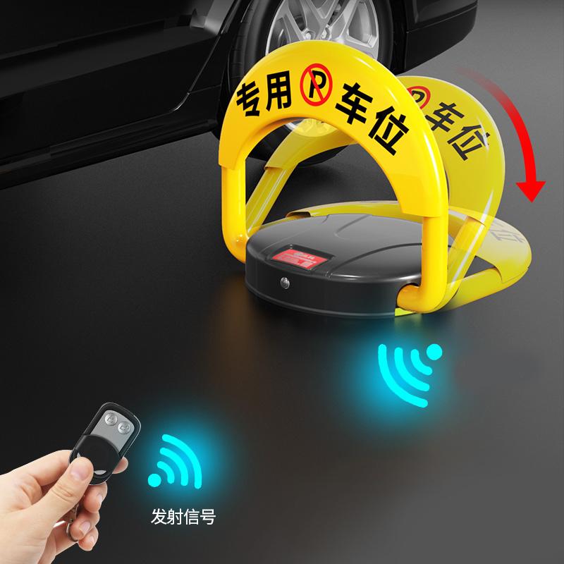 智能感应遥控车位地锁车位锁停车位防占用神器自动桩挡车器免打孔