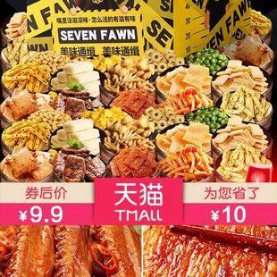 【网红小吃】零食大礼包共50包