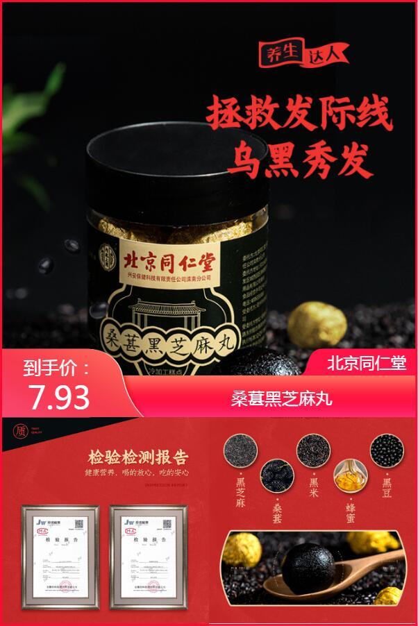 北京同仁堂正品红豆薏米茶养生男女性花茶组合黑芝麻丸球撕开即食