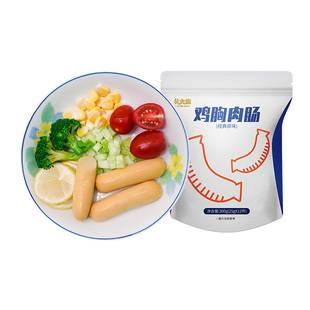 【25gx12袋】礼大嘴健身即食鸡胸肉肠