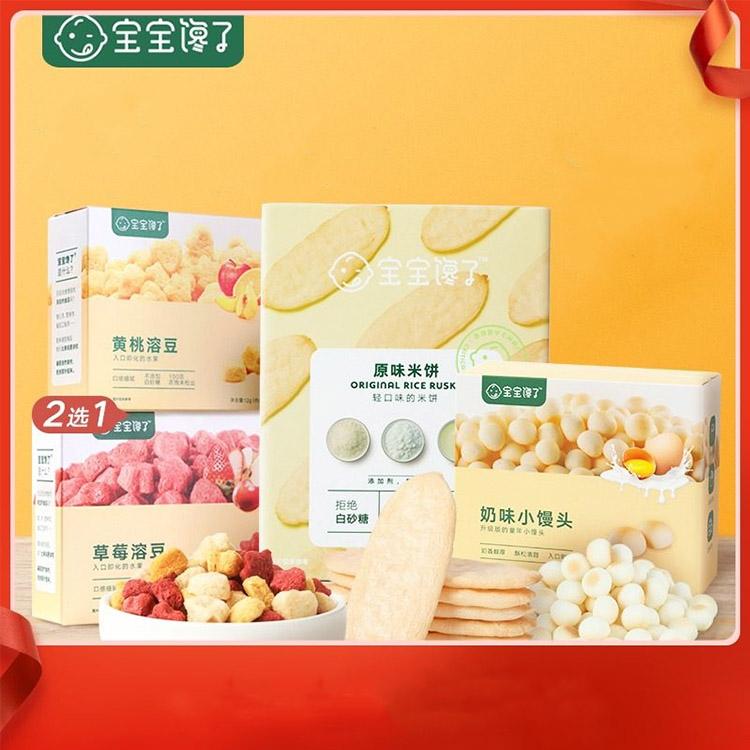 宝宝馋了尝鲜装大礼包原味米饼21g 原味奶豆56g 草莓/黄桃溶豆12g