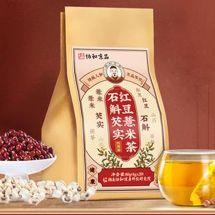柠檬红豆薏米饮茶薏仁粉饮红豆豆薏仁茶浓缩植物冲饮