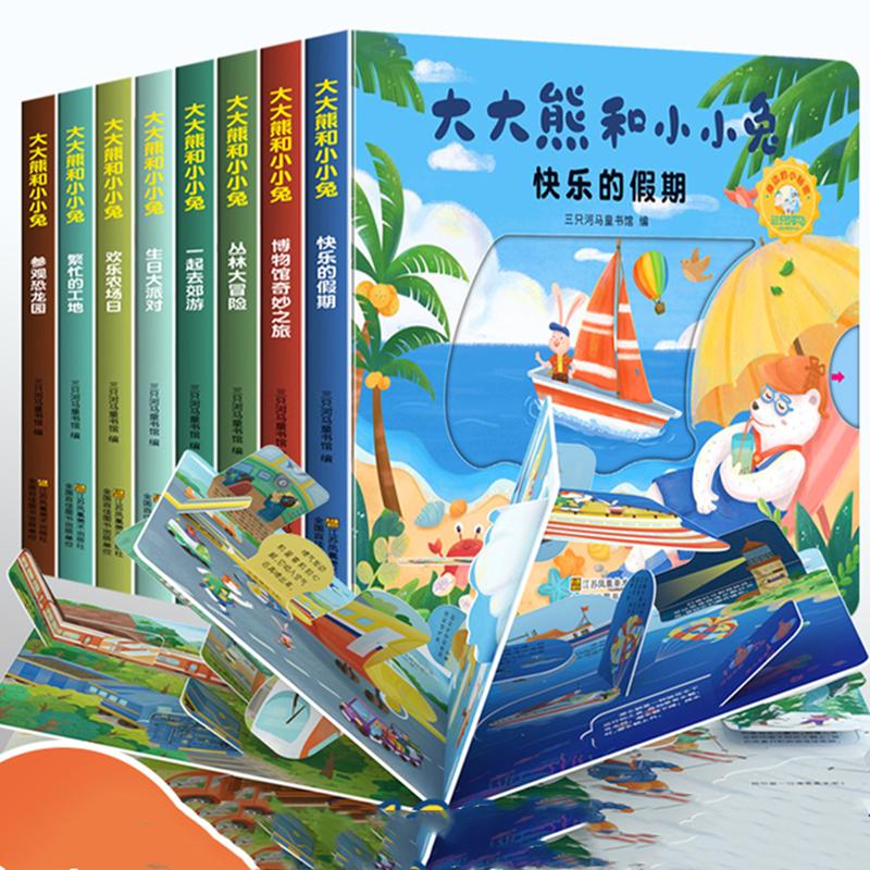 【随机1本】儿童故事书睡前故事大全