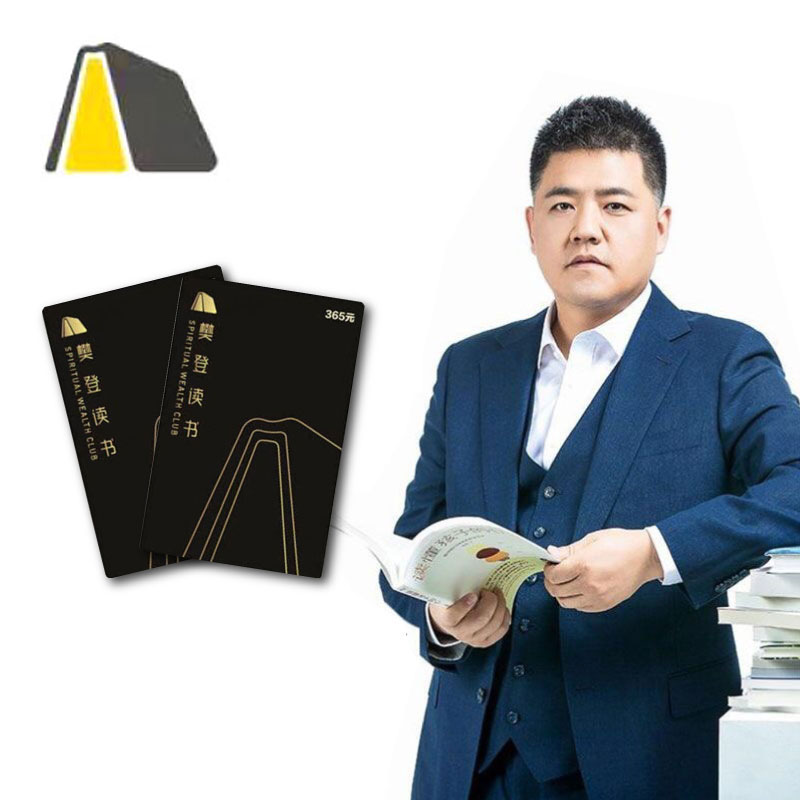 樊登读书VIP会员年卡7天体验卡樊登讲书1年官方直冲 授权推荐书籍