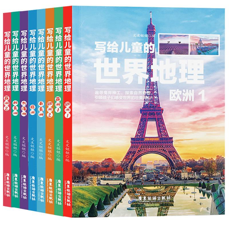 全套8册 写给儿童的世界地理 小学生三四五六年级科普类读物少儿大百科全书讲给9-12岁小学生科学课外书籍 地球世界地理自