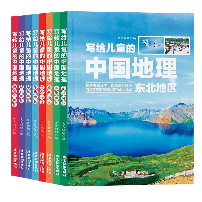 全套8册 写给儿童的中国地理百科全书小学生课外阅读三四五六年级必读科普书籍6-7-8-9-12岁少儿读物十万个为什么青少