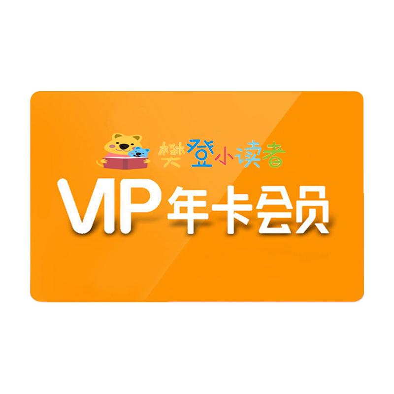 樊登小读者学堂读书vip会员年卡儿童文学童书APP会员7天14天2年卡