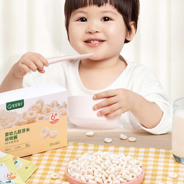 宝宝馋了早餐泡牛奶婴幼儿胚芽米宝宝谷物圈宝宝送6+婴儿幼儿食谱