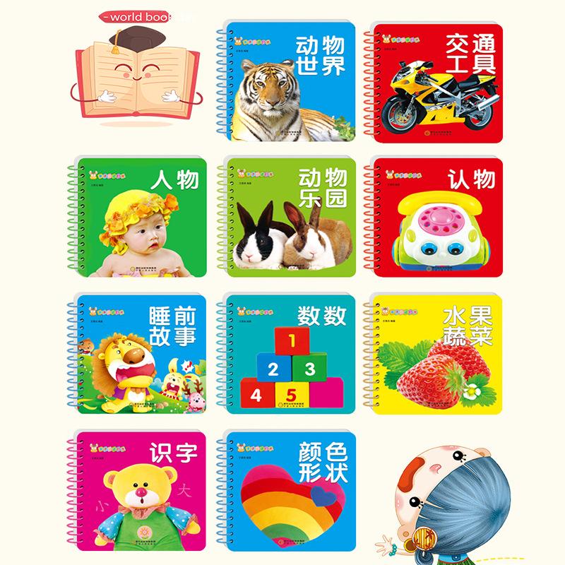 婴幼儿童撕不烂早教故事书宝宝启蒙认知识字卡片图册0-3岁玩具卡