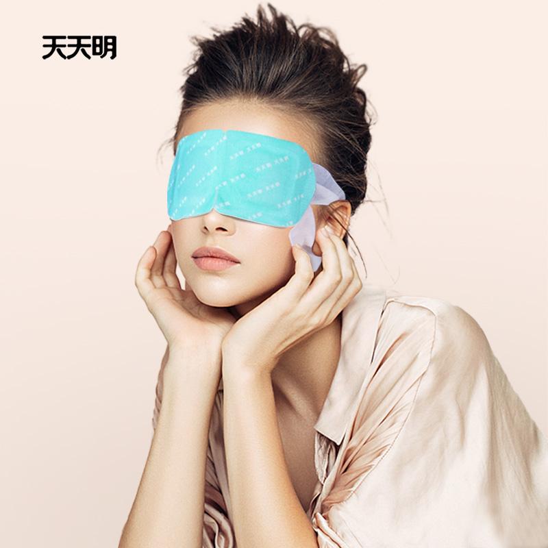 天天明蒸汽眼罩缓解眼疲劳热敷发热睡眠专用女学生护眼助眠一次性