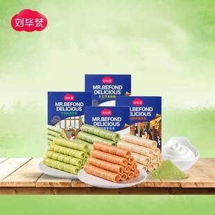 刘毕梵抹茶蛋卷饼干零食小吃网红儿时酥心卷好吃的休闲食品香脆