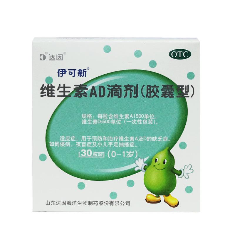 伊可新维生素AD滴剂0-1岁30粒\\\/盒新生儿佝偻病夜盲婴幼儿