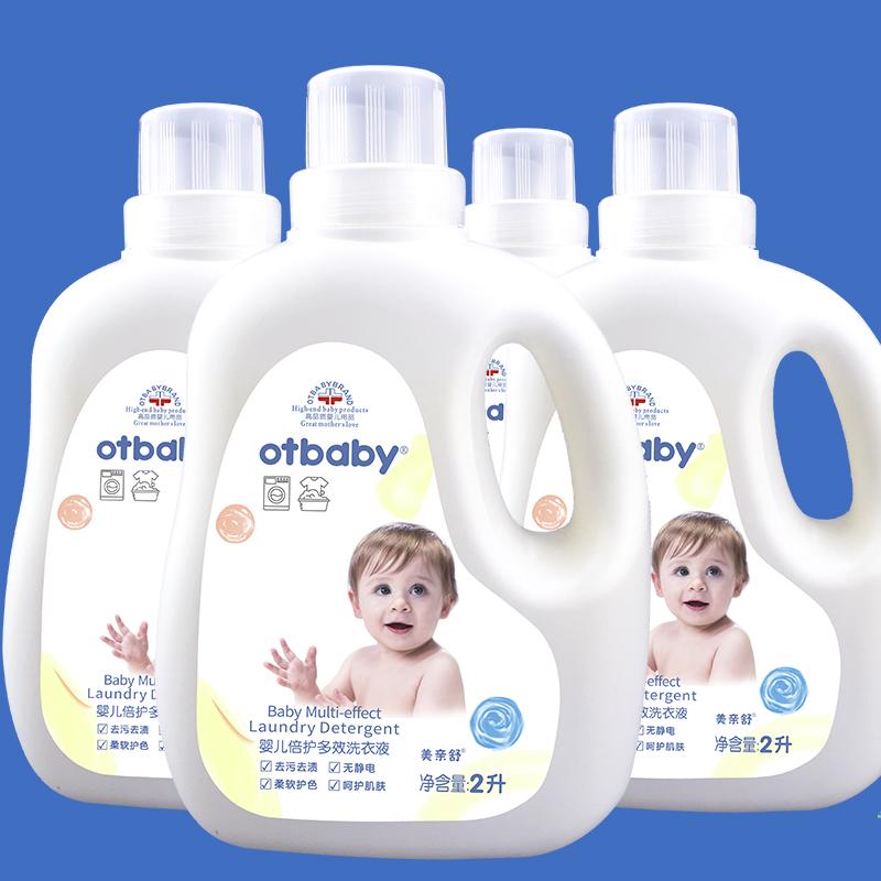 otbaby倍护多效洗衣液宝宝专用婴幼儿婴儿抑菌洁霸儿童洗衣液整箱