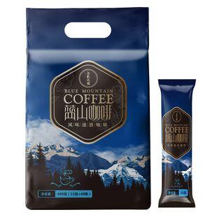 云南咖啡蓝山风味三合一速溶咖啡粉饮品袋装 黑咖啡 学生40条普洱