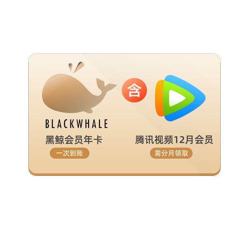同程旅行黑鲸会员年卡【含腾讯视频分12个月仅99元 需自行领取】
