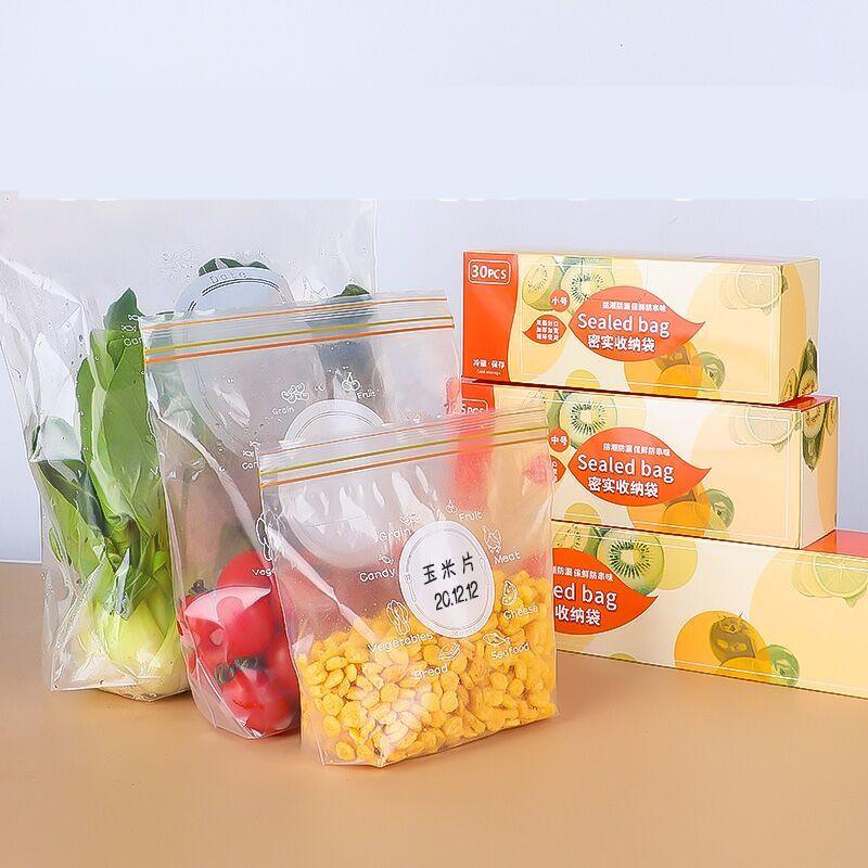 食品袋保鲜袋家用食品级塑料袋加厚加大方便袋包装袋密封袋自封袋