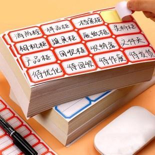 不干胶手写贴纸自粘性口取纸标商品价格贴手账广告便利贴小标签贴