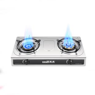 好太太煤气灶双灶家用液化气台式不锈钢燃气灶天然气双灶节能灶具