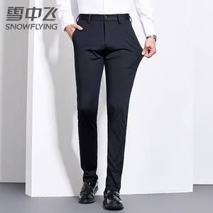 商超同款【雪中飞】休闲弹力商务西装直筒裤
