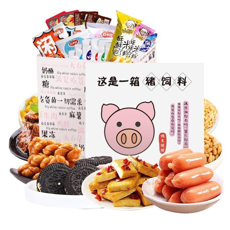 【超值50包】网红零食大礼包