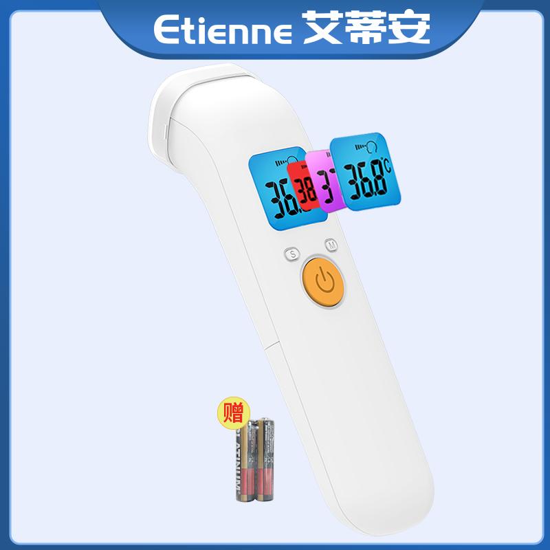 艾蒂安红外线电子体温计家用儿童成人温度计医用体温枪精准额温枪