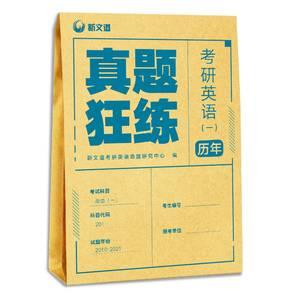 【第二件2元】2022考研英语一历年真题
