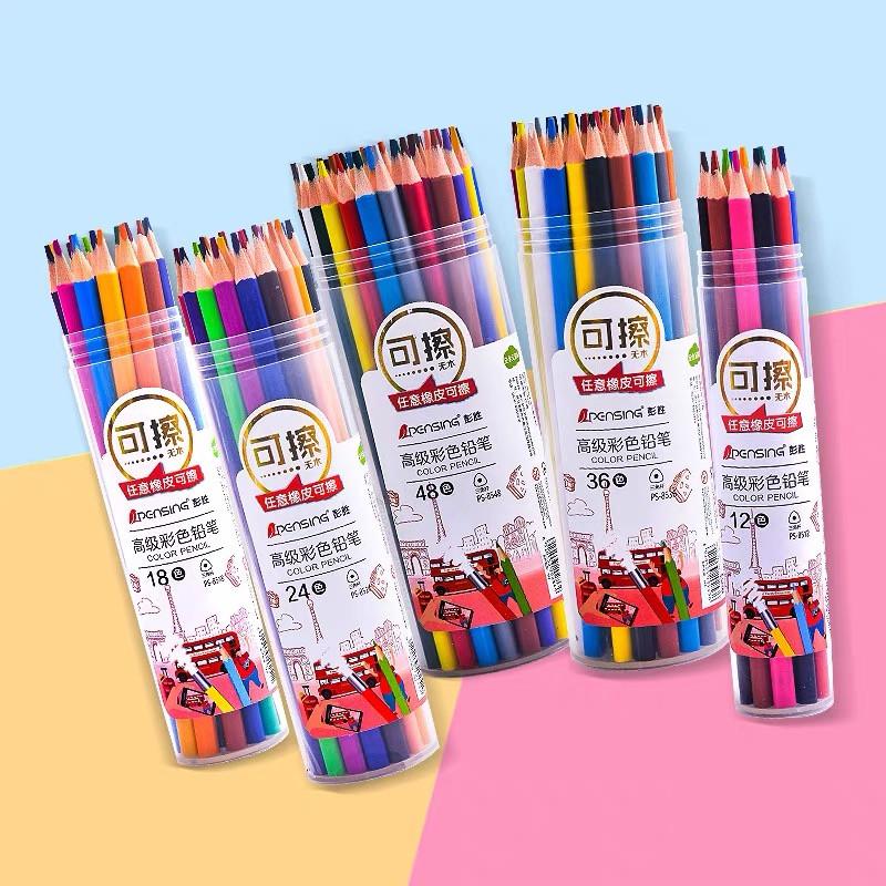 可擦彩色铅笔彩铅儿童学生专业手绘画