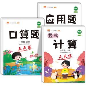 【全套3本】小学生口算题+计算题+应用题
